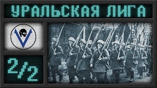 [Hearts of Iron IV] УРАЛЬСКАЯ ЛИГА - Раздел пирога (Мод The New Order) №2