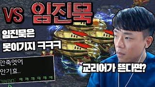 임진묵을 상대로 교리어를?! 안기효 VS 임진묵 / 스타크래프트 starcraft