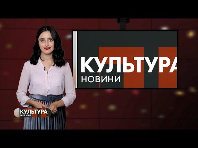 #КУЛЬТУРА_Т1новини | 08.10.2020