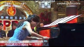 実は凄かった 村上奈菜 『あなたに逢いたくて』 ピアノ解析 TEPPEN 2017 石綿日向子 検索動画 25