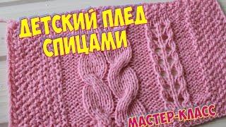 УЗОР ДЛЯ ДЕТСКОГО ПЛЕДА СПИЦАМИ / МАСТЕР КЛАСС / Knitting a baby blanket