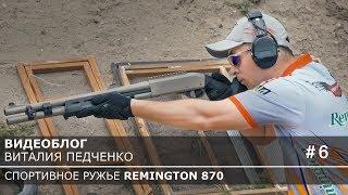Как быстро стрелять из ружья. Видеоблог Remington 870.