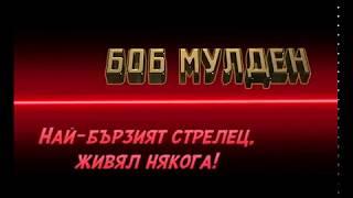 Bob Munden - Fastest Gunslinger Ever / Боб Мунден - най-бързият стрелец на света!