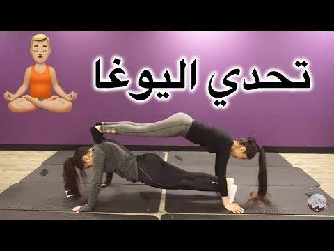 تحدي اليوغا مع رفيقتي | Yoga challenge