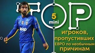 Мини-ТОП-5 игроков, пропустивших Евро по необычным причинам