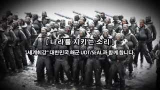 [나라를 지키는 소리] 해군특수전전단(UDT/SEAL) 지옥주 갯벌훈련