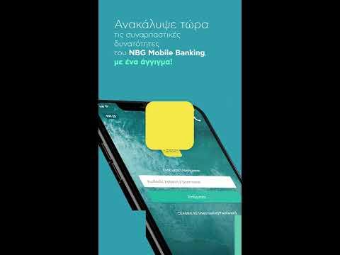 NBG Mobile Banking app | Βασικές λειτουργίες και δυνατότητες
