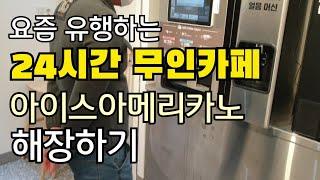 요즘 유행 24시간 무인카페에서 친구와 해장으로 아아한…