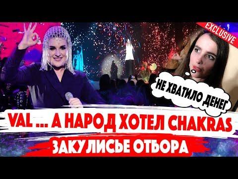 ПОЧЕМУ едет VAL? Ярош - лидер жюри, а Chakras - зрителей / Евровидение 2020 - Беларусь. Финал отбора