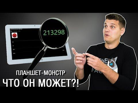 213 000 баллов в Аntutu. Планшет-МОНСТР на Windows - видео онлайн