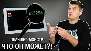 213 000 баллов в Аntutu. Планшет-МОНСТР на Windows