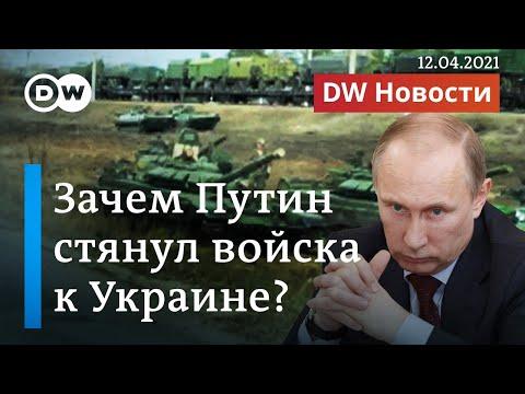 Зачем Путин стягивает войска к границам Украины? DW Новости (12.04.2021)