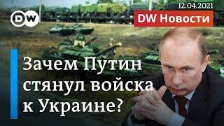 Фото Зачем Путин стягивает войска к границам Украины? DW Новости (12.04.2021)