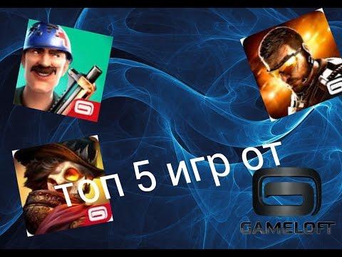 топ 5 игр от Gameloft