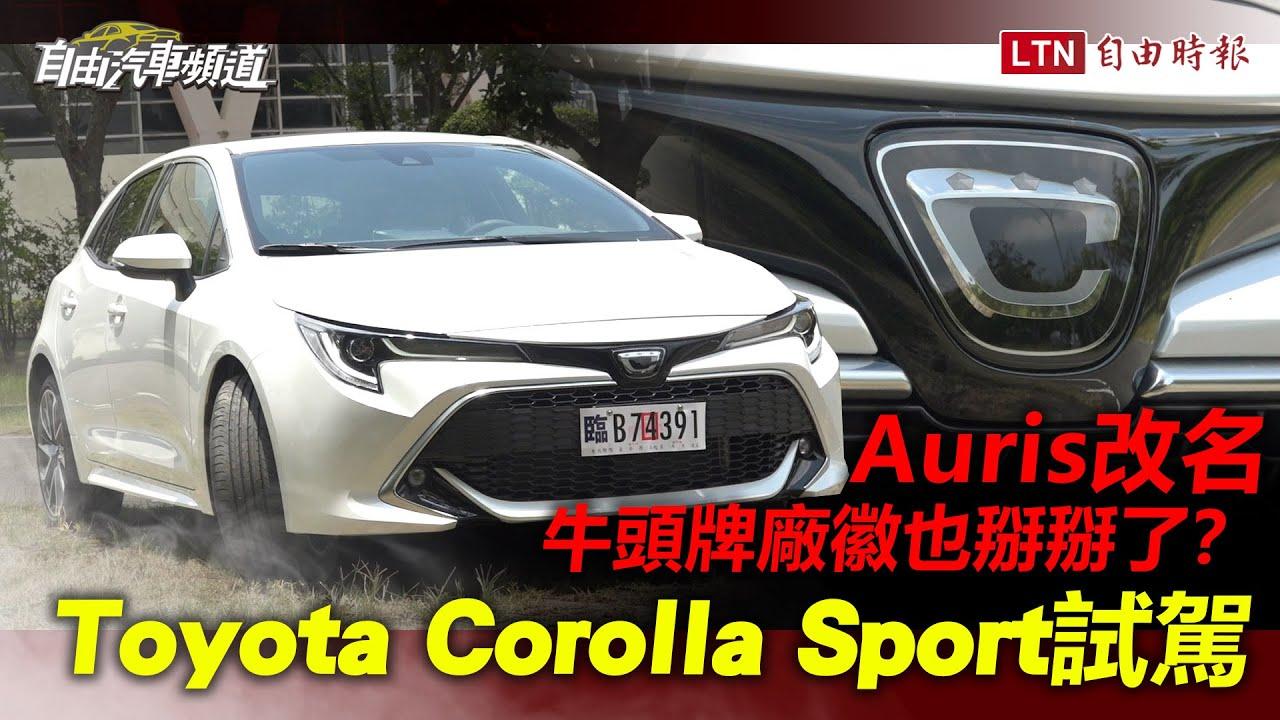 Auris改名,牛頭牌廠徽也掰掰了?Toyota Corolla Sport 試駕