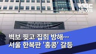 벽보 찢고 집회 방해…서울 한복판 '홍콩' 갈등 (20…
