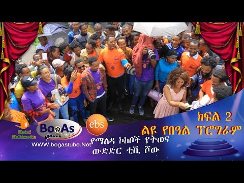 Ethiopia- Yemaleda Kokeboch Acting TV Show yemaleda koke boch leyu yebeaale perogerame Part 2