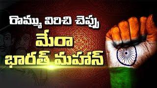 రొమ్ము విరిచి చెప్పు మేరా భారత్ మహాన్ || Most interesting facts about India || Unknown Facts Telugu