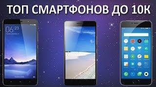Cмартфоны до 10000 рублей