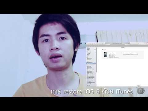 วิธีการ Shift Restore iOS 6.1 ด้วย iTunes