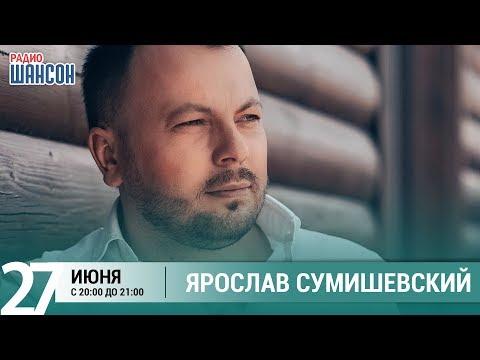 Ярослав Сумишевский в «Живой струне» на Радио Шансон