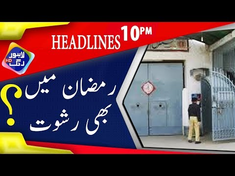 News Headlines | 10:00 PM | 26 May 2018 | Lahore Rang