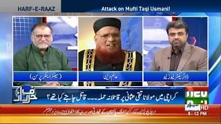 Harf e Raaz With Orya Maqbool Jan | Part 1 | 25 March 2019 | Neo News