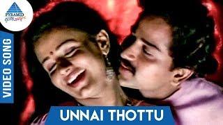 Unnai Thottu Song | Thalaivasal | SPB | Sivaranjani | Bala Bharathi | Pyramid Glitz Music