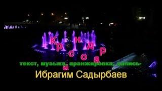 Краснодар(, 2016-07-29T20:46:12.000Z)