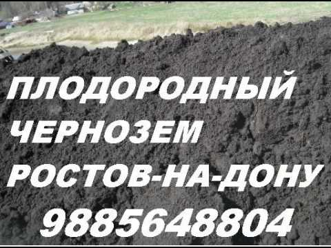 Плодородный чернозем в Ростове.Доставка чернозёма Ростов-на-Дону.
