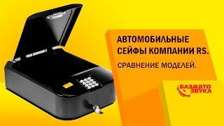 Автомобильные сейфы компании RS. Сравнение моделей. Обзор avtozvuk.ua