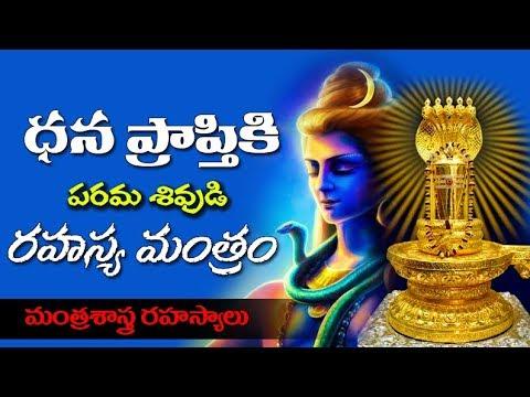 Most Powerful Shiva Mantra For Money | Maha Shivarathri Special Mantra |  Ovtv Channel