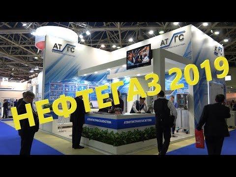 """АО """"АтлантикТрансгазСистема"""" на выставке Нефтегаз 2019"""