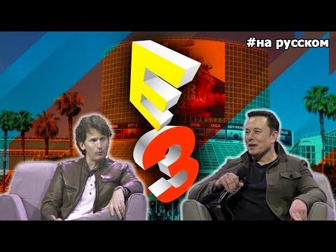 Илон Маск и Тодд Говард на выставке E3 2019 |На русском|
