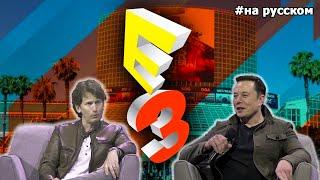 Илон Маск и Тодд Говард на выставке E3 2019  На русском 