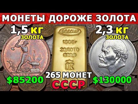 ДОРОГИЕ МОНЕТЫ СССР   ДОРОЖЕ ЗОЛОТА   «ЗОЛОТЫЕ КОПЕЙКИ»   МЕЧТА НУМИЗМАТА!