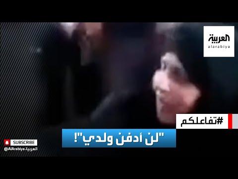 تفاعلكم |  فيديو مؤثر لأم تبكي فوق جثة ابنها في العراق وترفض دفنه!