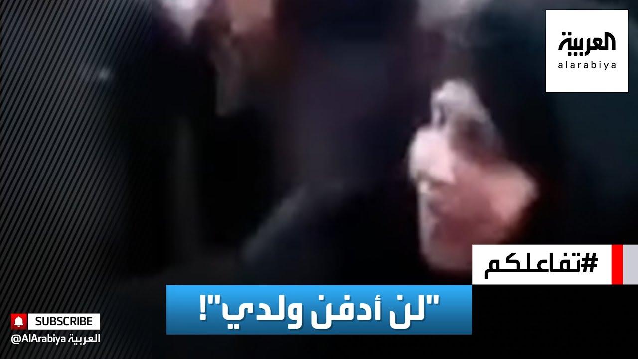 تفاعلكم |  فيديو مؤثر لأم تبكي فوق جثة ابنها في العراق وترفض دفنه!  - نشر قبل 2 ساعة
