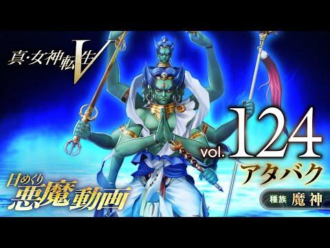 アタバク - 真・女神転生V 日めくり悪魔 Vol.124