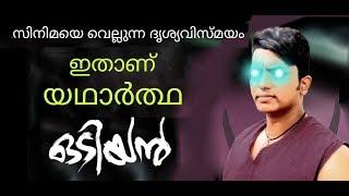 Odiyan  #Mohanlal #ManjuWarrier #Odiyan #Trailer