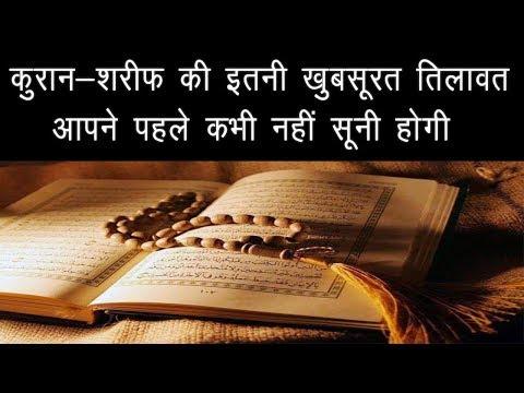 कुरान-शरीफ की इतनी खुबसूरत तिलावत आपने पहले कभी नहीं सूनी होगी