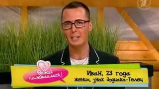 Иван Ирбис на первом канале в передаче Давай поженимся
