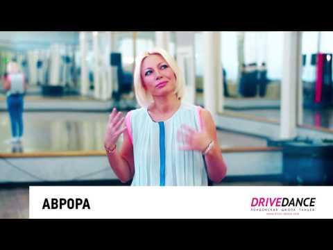 Аврора о Drive Dance