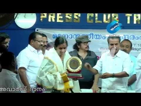 GuruTv News - Manonmaniam Sundaram Pillai Foundation Award Ceremony