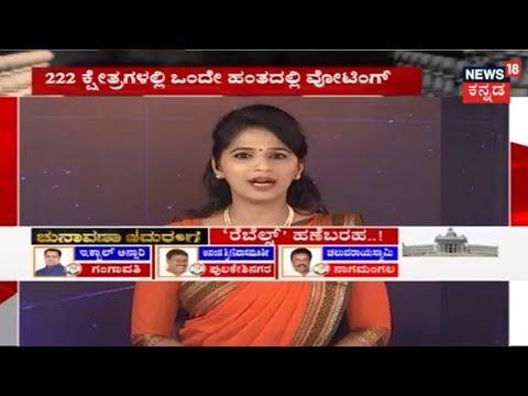 #KarnatakaElections2018 Live Updates | Rahul Gandhi Tweets In Kannada | May 12, 2018