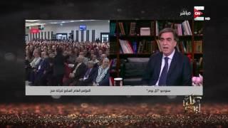 كل يوم - أخر مستجدات القضية الفلسطينية .. مع محمد رشيد المستشار السابق لياسر عرفات