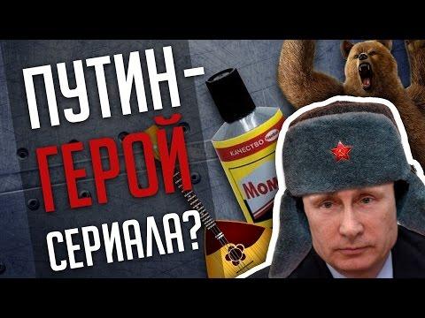 РОССИЯ и РУССКИЕ в ЗАПАДНЫХ СЕРИАЛАХ!