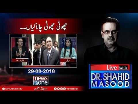 Live with Dr.Shahid Masood   29-August-2018   AsifZardari  Ki Choti Choti Chalakiyan Nahin Chalaingi