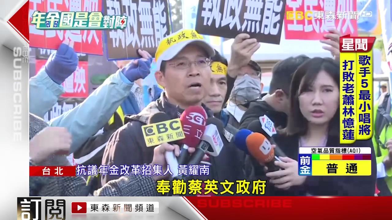 「蔡英文下臺」 軍公教反年金改革 上街抗議 - YouTube