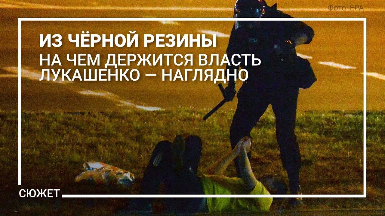 Из черной резины. На чем держится власть Лукашенко– наглядно. 18+